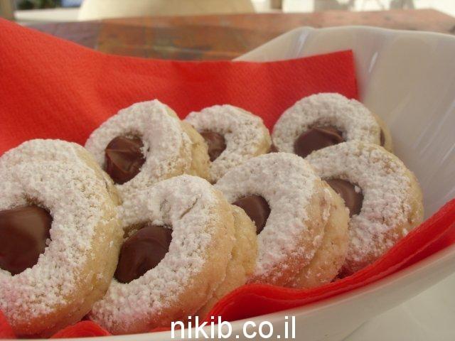 עוגיות אגוזים ונוטלה / עוגיות למשלוח מנות